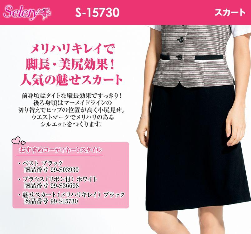 S-15730 SELERY(セロリー) メリハリきれいスカート 無地