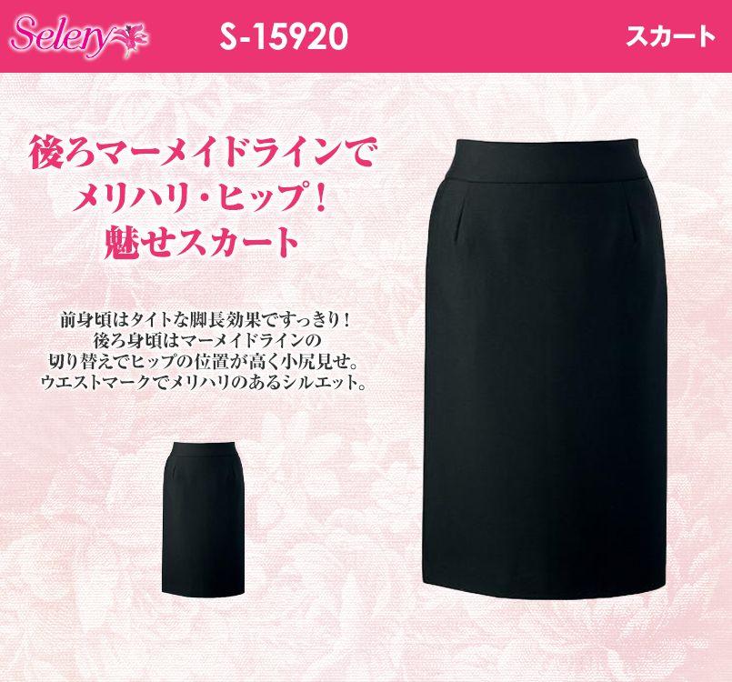 SELERY(セロリー) S-15920 [通年]魅せスカート(メリハリキレイ) 無地