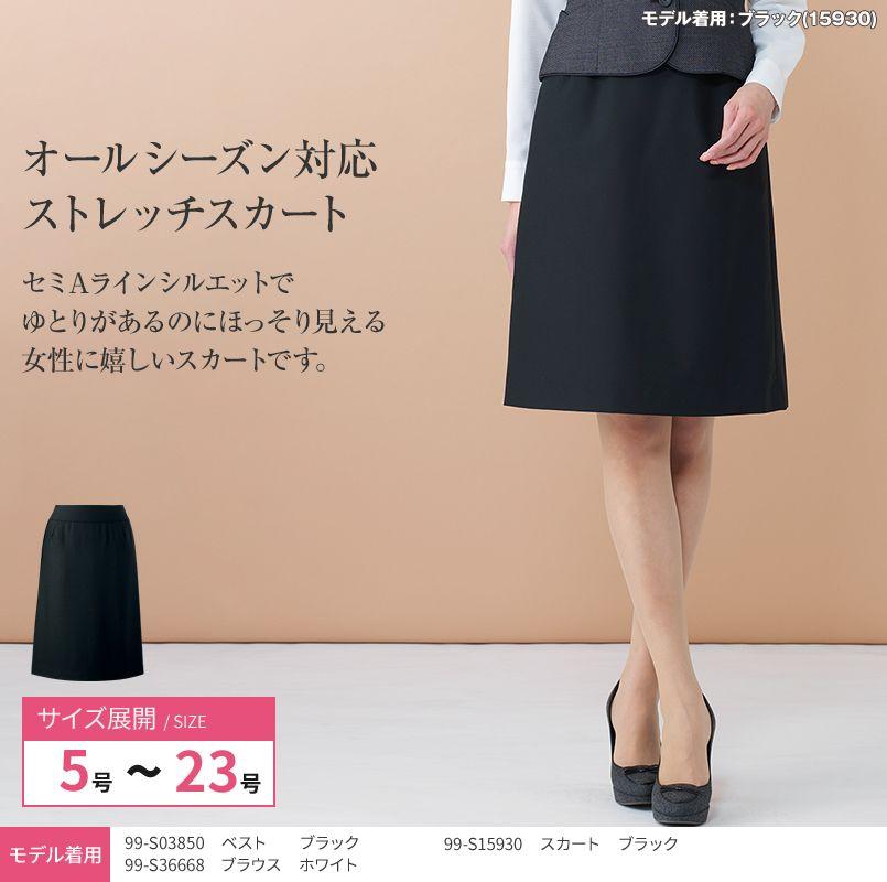 S-15930 SELERY(セロリー) セミAラインスカート(ゆったりキレイ) 無地