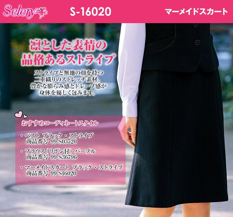 S-16020 SELERY(セロリー) 部屋干ししてもニオわない!お手入れラクラクのマーメイドスカート ストライプ