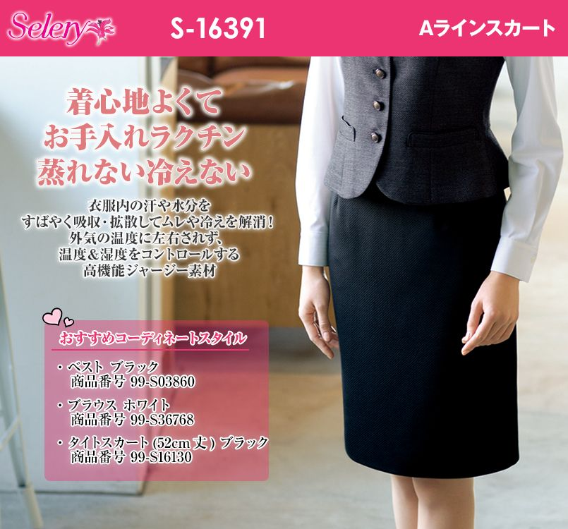 S-16130 SELERY(セロリー) 夏涼しく、冬暖かい!ニットのタイトスカート 無地