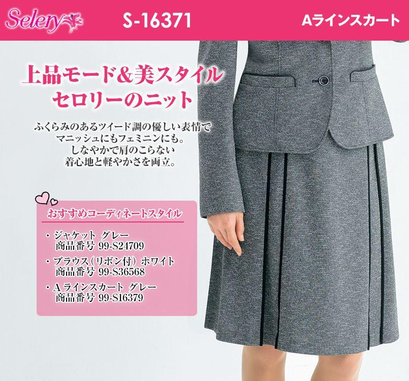 S-16371 16379 SELERY(セロリー) 温湿調整するモードなツイード風のニットAラインスカート