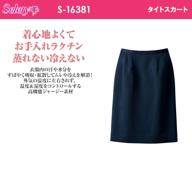 SELERY(セロリー) S-16381 [通年]夏涼しく、冬暖かい!ニット素材のタイトスカート[無地]