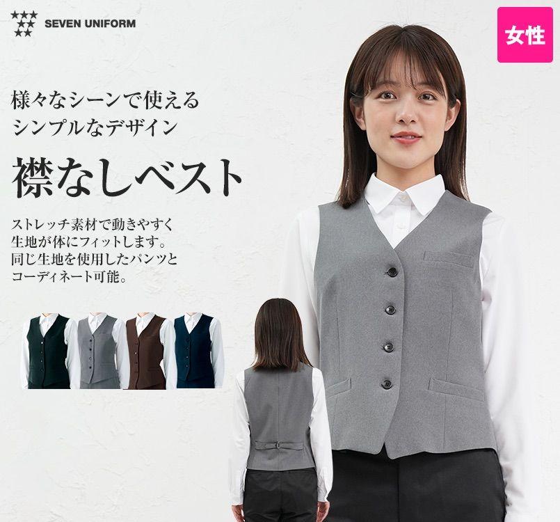 CJ4324 セブンユニフォーム 襟なしベスト(女性用)