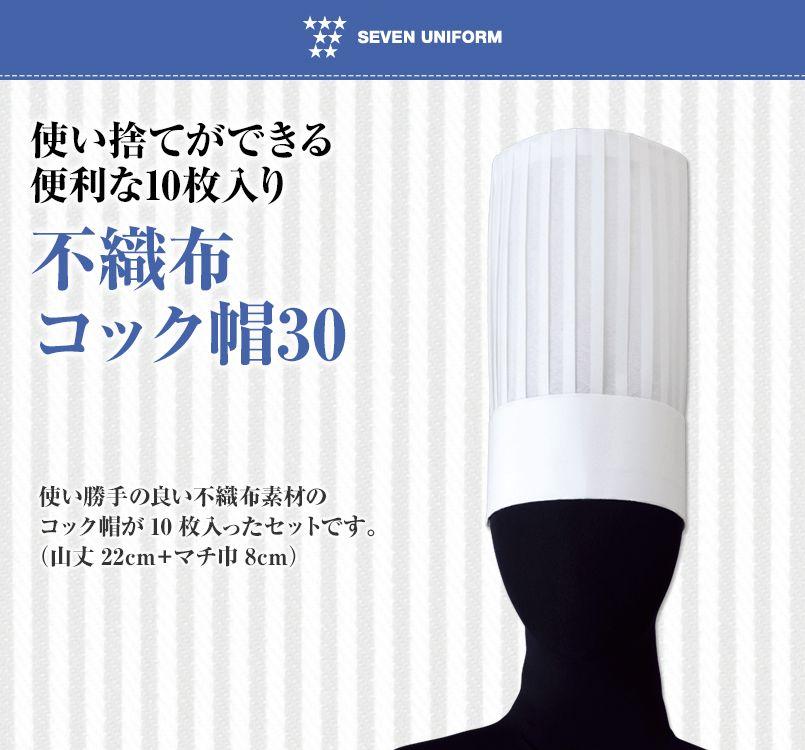 JW4645-0 セブンユニフォーム コック帽30/不織布枚10枚入(男女兼用)
