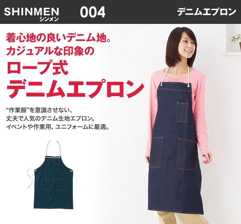 004 シンメン 胸当てデニムエプロン(ロープ式)