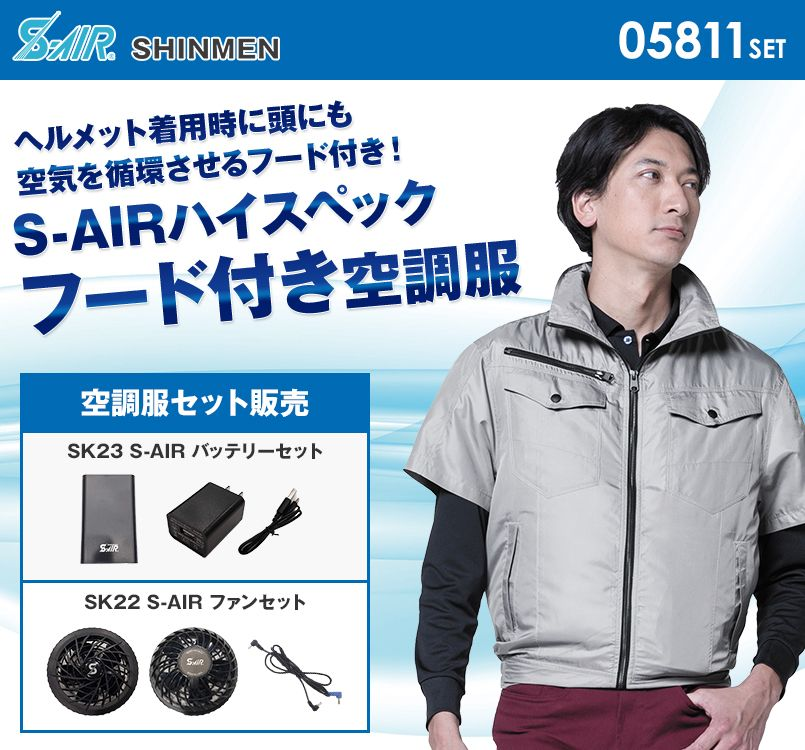 05811SET シンメン S-AIR フードインハーフジャケット(男性用)