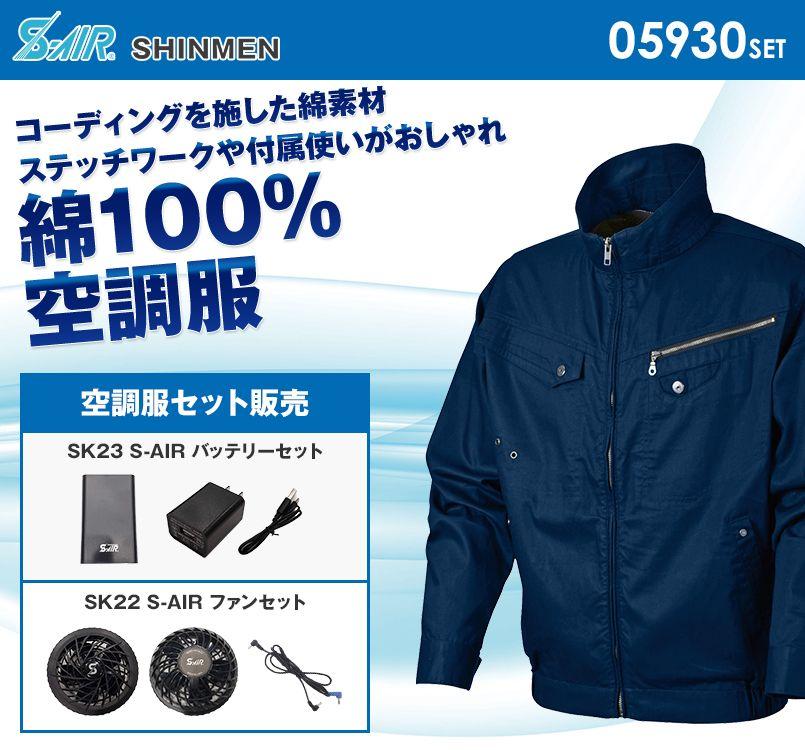 05930SET シンメン S-AIR ソリッドコットンジャケット