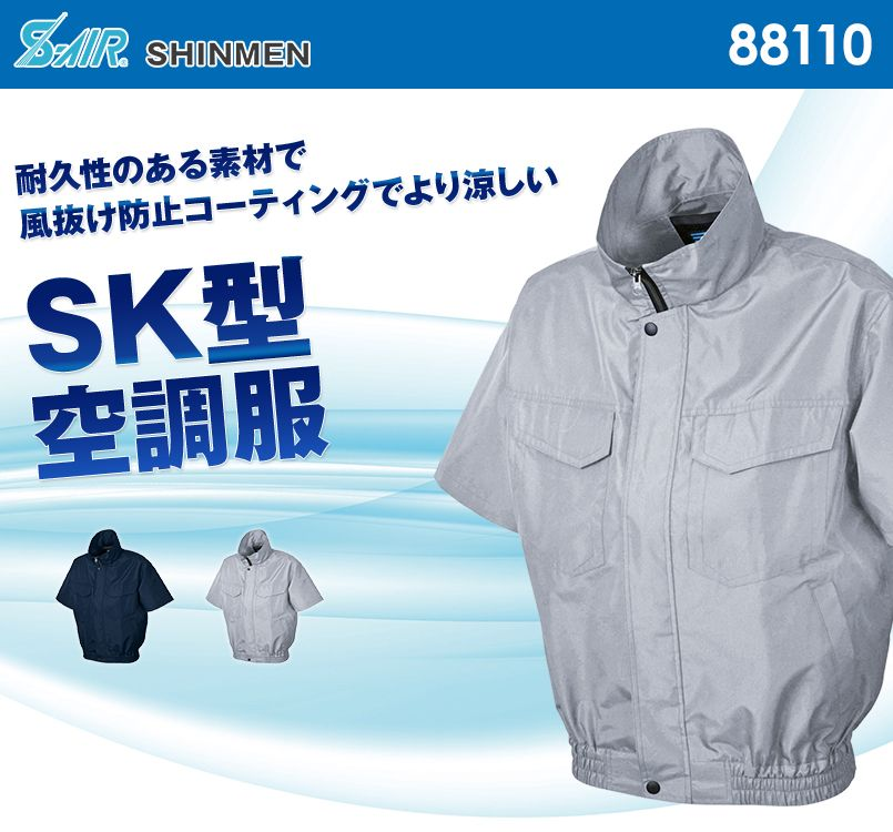 88110 シンメン S-AIR ワークショートブルゾン