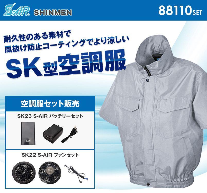 88110SET シンメン S-AIR ワークショートブルゾン