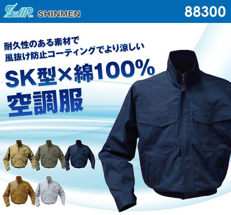 88300 シンメン S-AIR SK型綿ワークブルゾン(男性用)