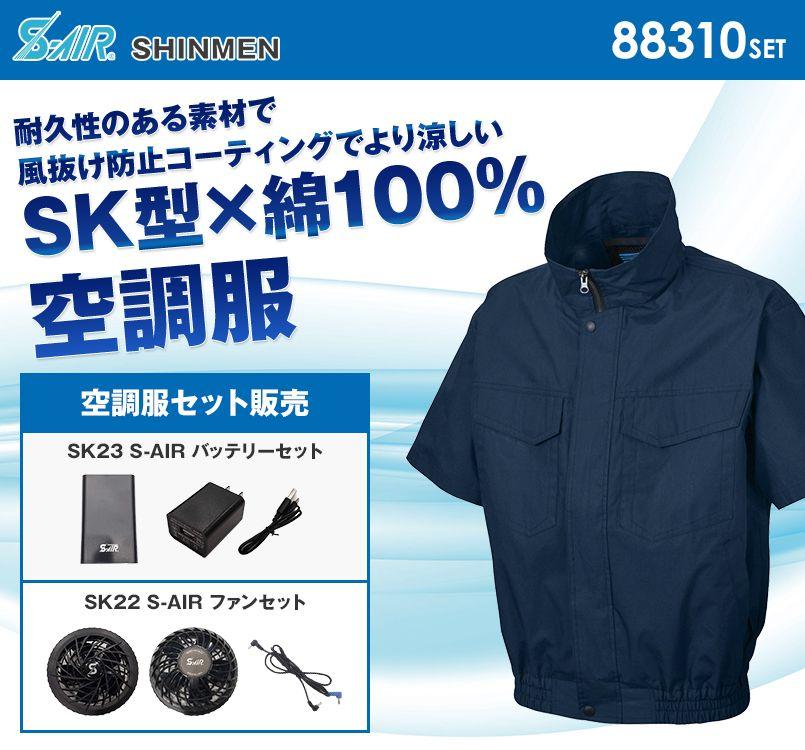 88310SET シンメン S-AIR 綿ワークショートブルゾン