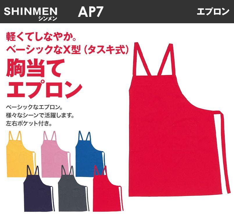 AP7 シンメン 胸当てエプロン(タスキ式) X型