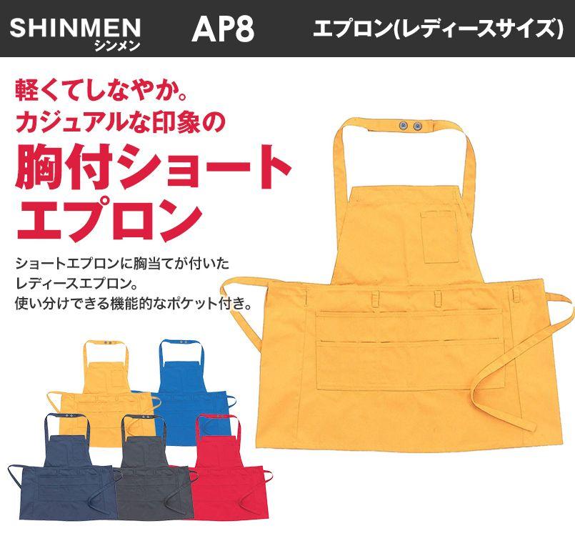 AP8 シンメン 胸当てショートエプロン(レディースサイズ)