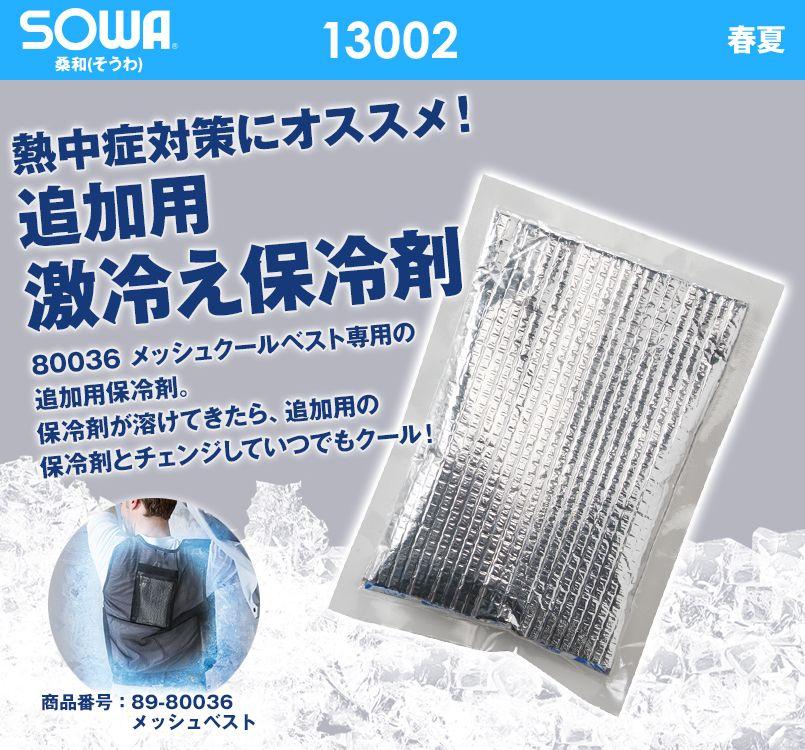 13002 桑和 保冷材(1個)