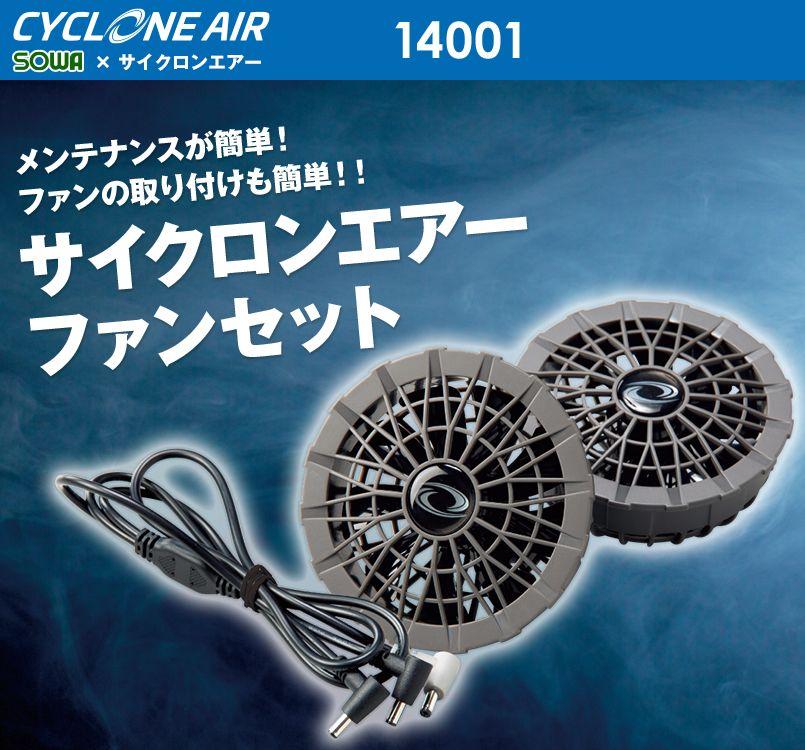 14001 G・GROUND サイクロンエアー ファンセット(ファン2個、コード1本)