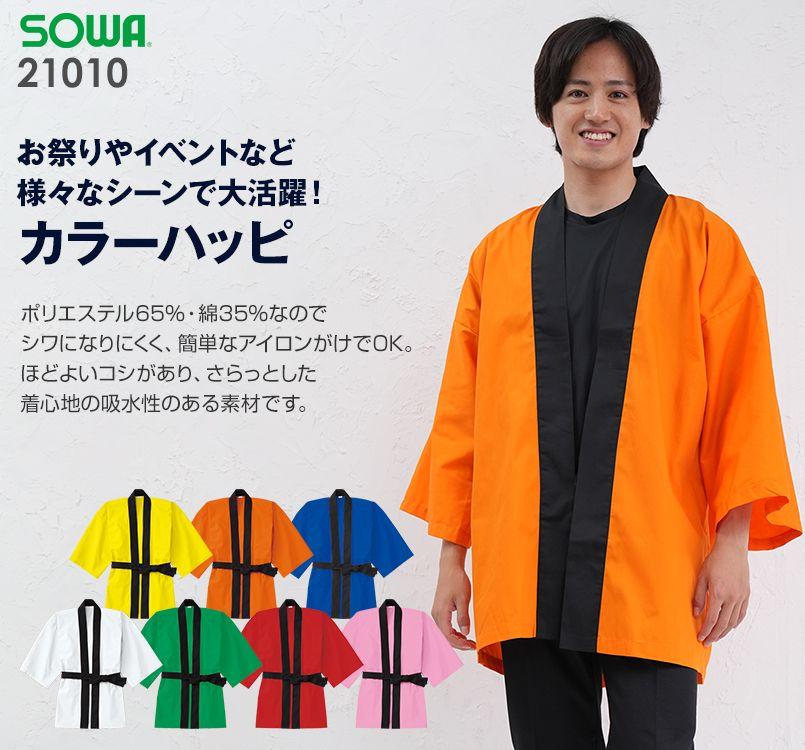 21010 桑和 イベントハッピ(黒帯セット)
