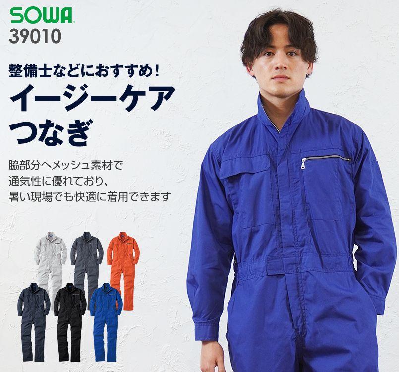 39010 桑和 つなぎ 続服