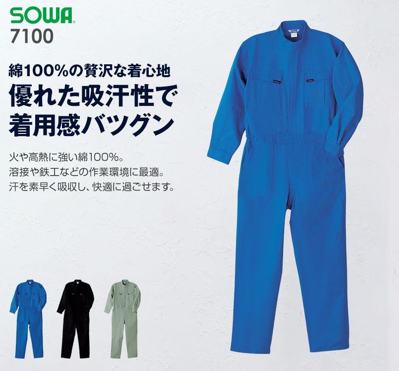 7100 桑和 つなぎ 続服