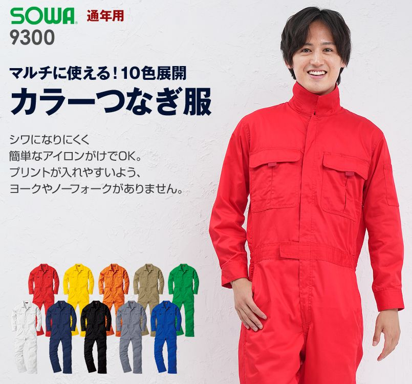 9300 桑和 つなぎ 続服