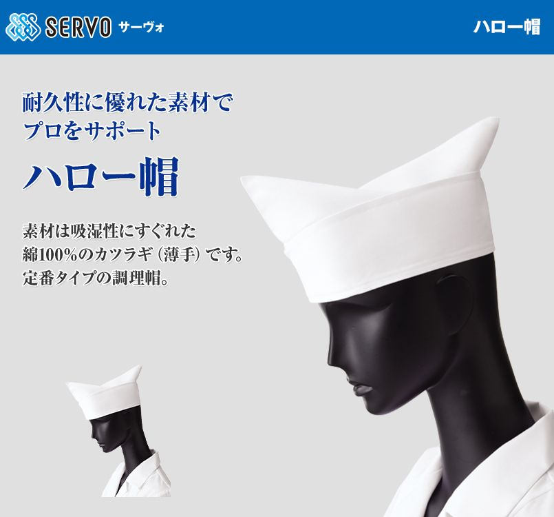 17 Servo(サーヴォ) ハロー帽
