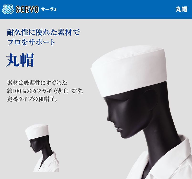 20 Servo(サーヴォ) 丸帽