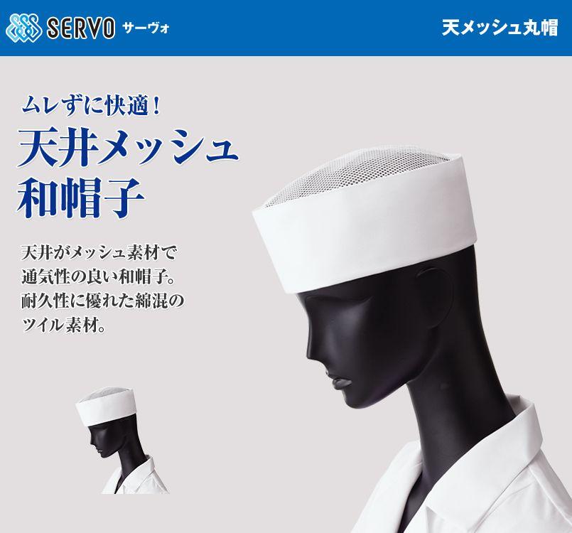 3 Servo(サーヴォ) 天メッシュ丸帽