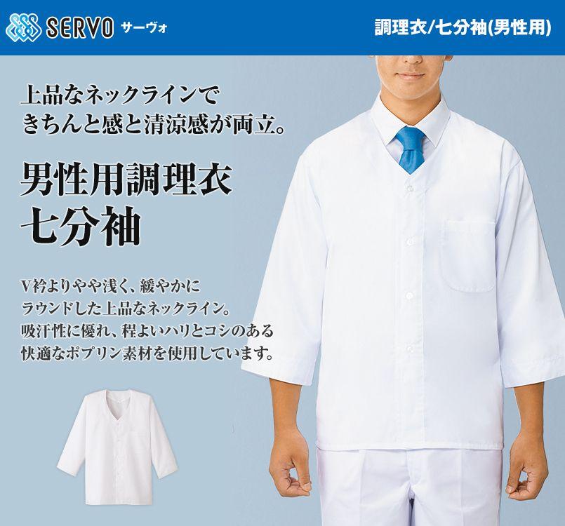 319 Servo(サーヴォ) 調理衣/七分袖(男性用)