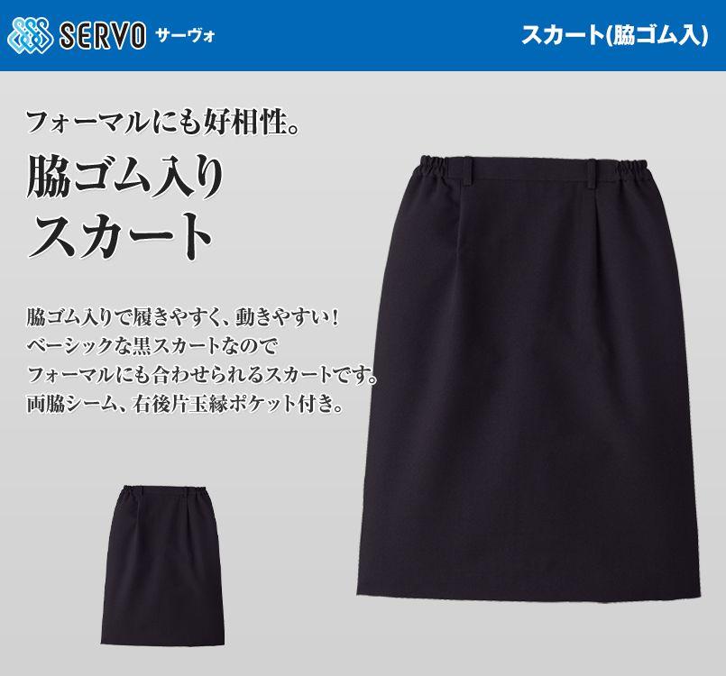 BS-3847 Servo(サーヴォ) スカート(脇ゴム入)