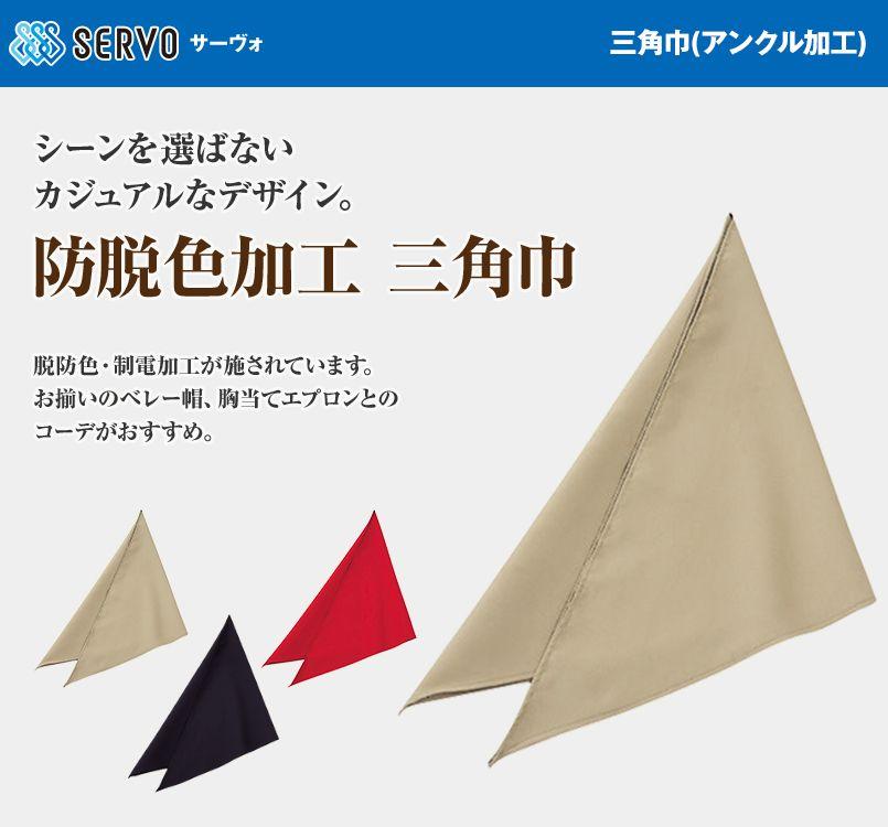 EA-5354 5355 5356 Servo(サーヴォ) 三角巾(アンクル加工)