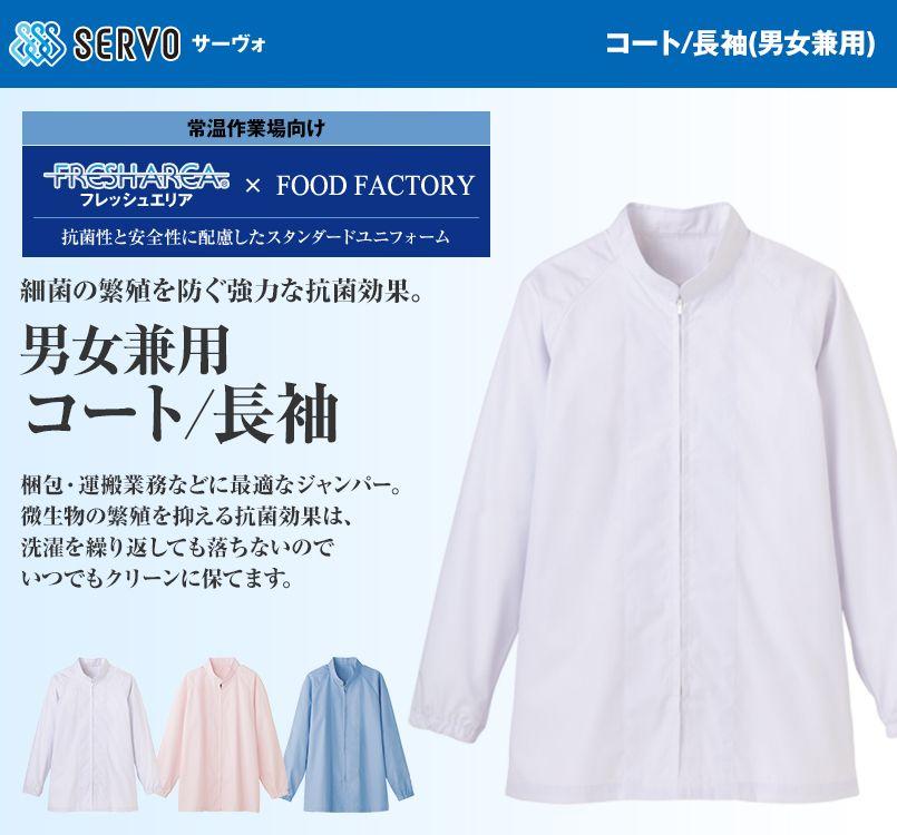 FA-300 301 304 Servo(サーヴォ) コート/長袖(男女兼用)
