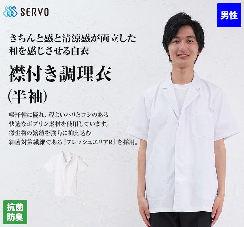 FA-312 Servo(サーヴォ) 調理白衣/半袖(男性用) 襟付き