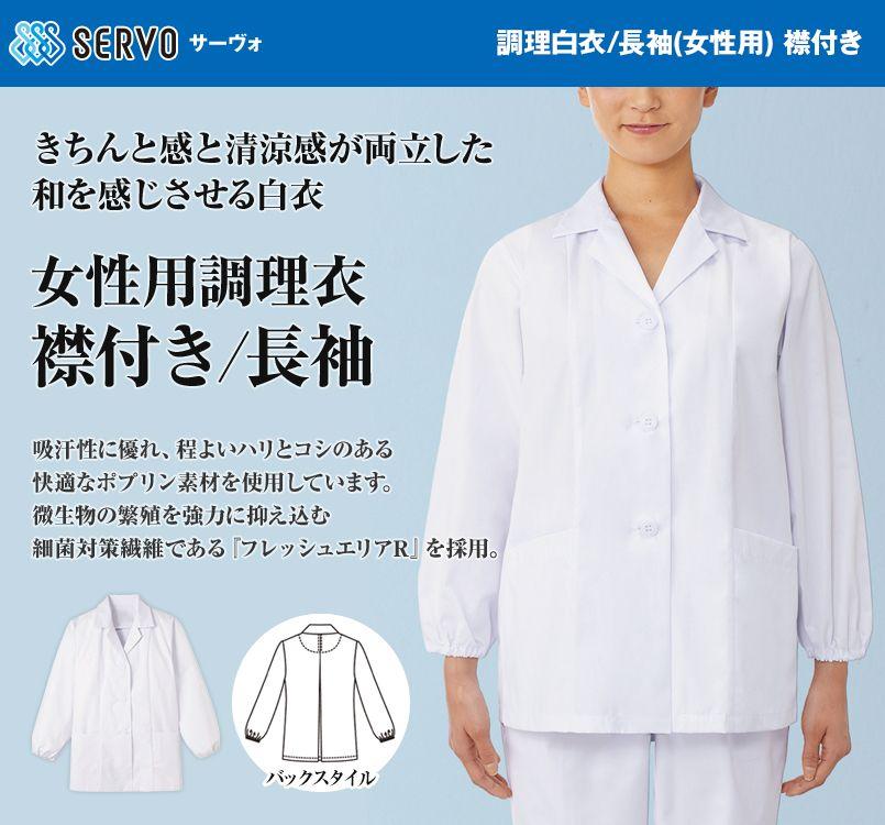 FA-335 Servo(サーヴォ) 調理白衣/長袖(女性用) 襟付き