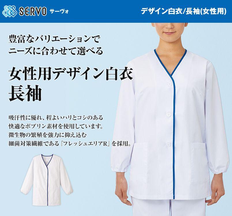FA-348 Servo(サーヴォ) デザイン白衣/長袖(女性用)