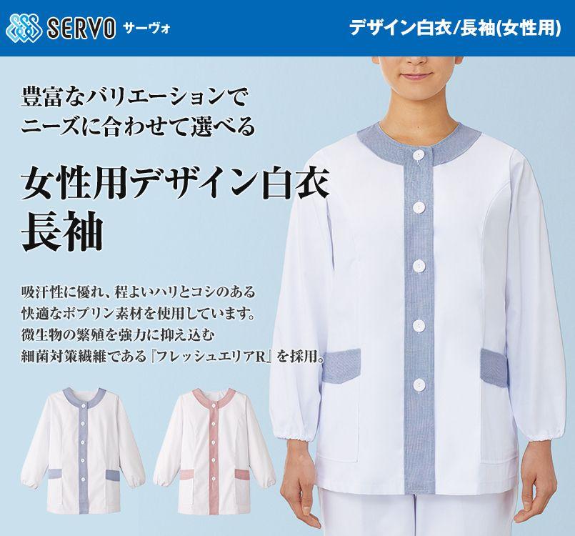 FA-720 723 Servo(サーヴォ) デザイン白衣/長袖(女性用)