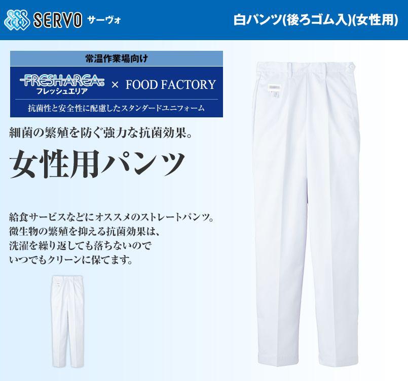 FH-1111 Servo(サーヴォ) 白パンツ(後ろゴム入)(女性用)
