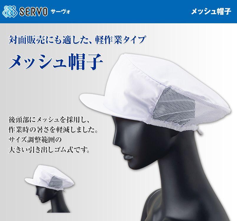 G-5004 Servo(サーヴォ) メッシュ帽子