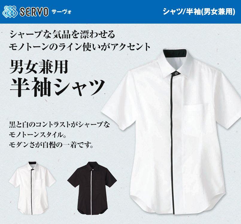 HT-5856 5857 Servo(サーヴォ) シャツ/半袖(男女兼用)