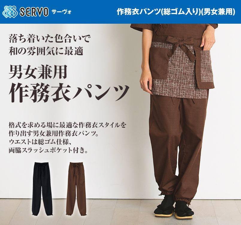 JB-2021 2022 Servo(サーヴォ) 作務衣パンツ(総ゴム入り)(男女兼用)
