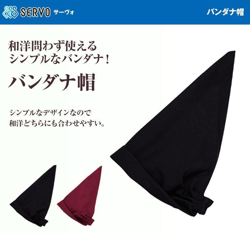 MA-6060 6061 Servo(サーヴォ) バンダナ帽