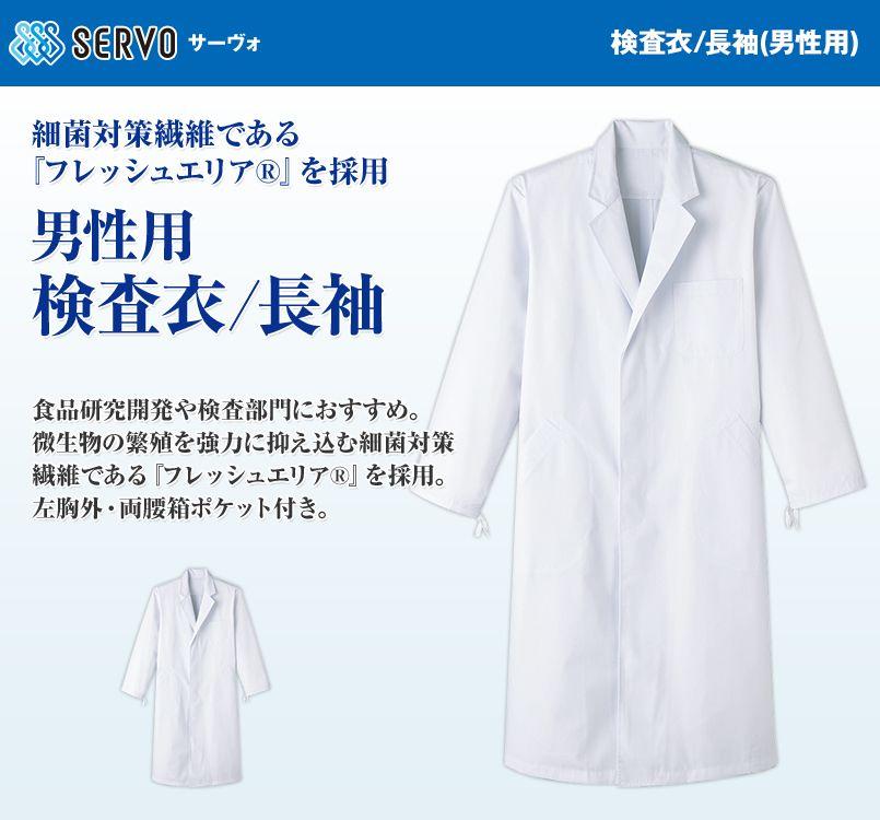 MR-110 Servo(サーヴォ) 検査衣/長袖 男性用