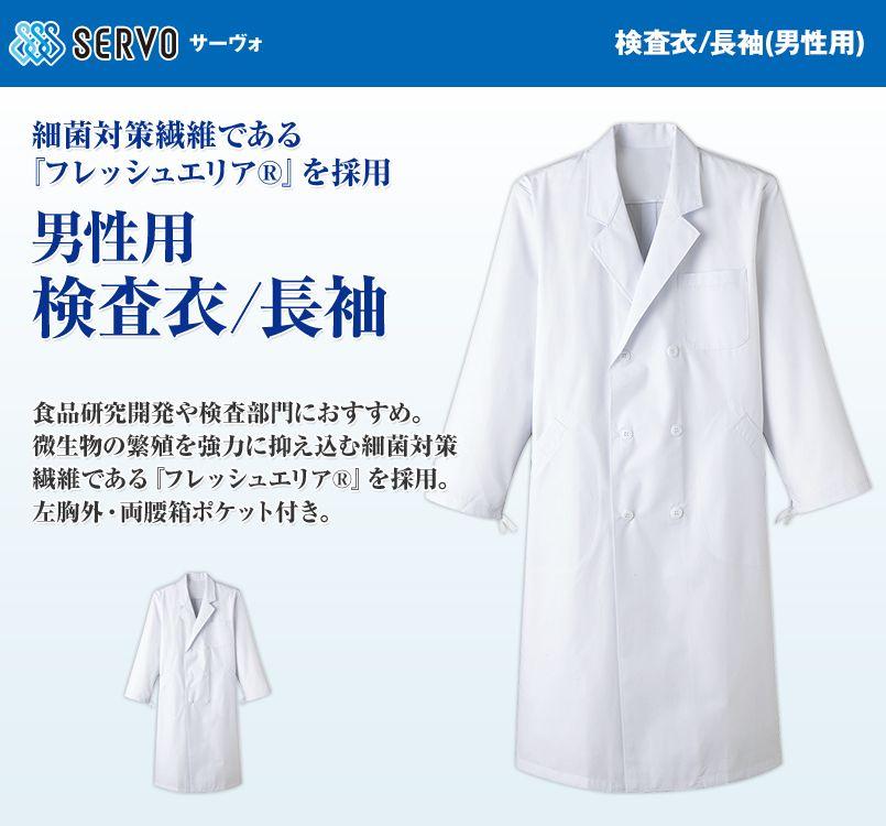 MR-115 Servo(サーヴォ) 検査衣/長袖 男性用