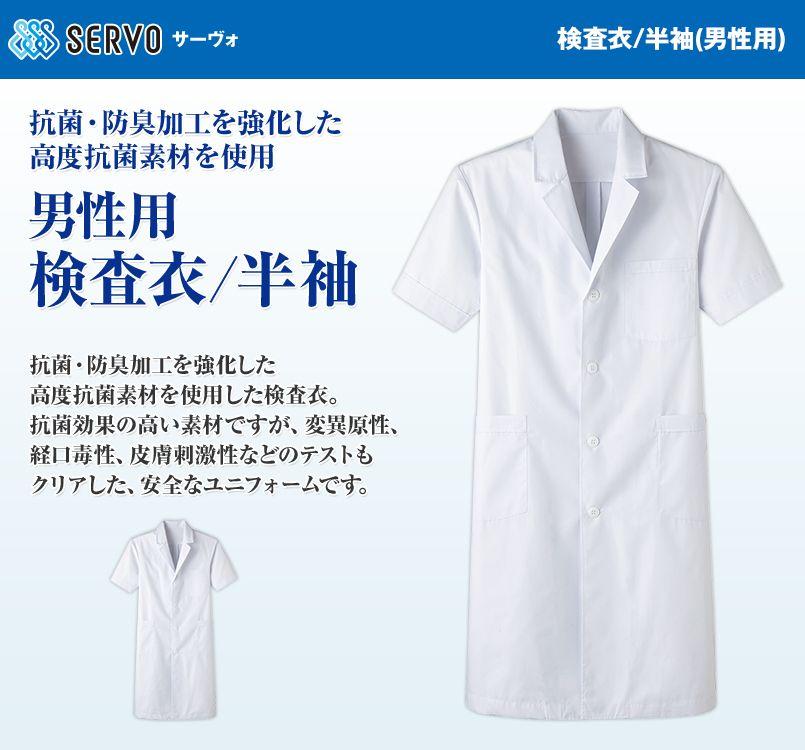 MR-118 Servo(サーヴォ) 検査衣/半袖 男性用