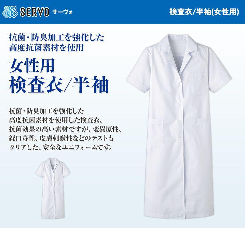 MR-119 Servo(サーヴォ) 検査衣/半袖 女性用