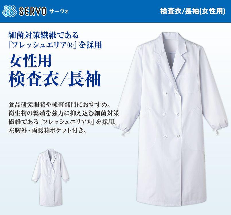 MR-125 Servo(サーヴォ) 検査衣/長袖 女性用