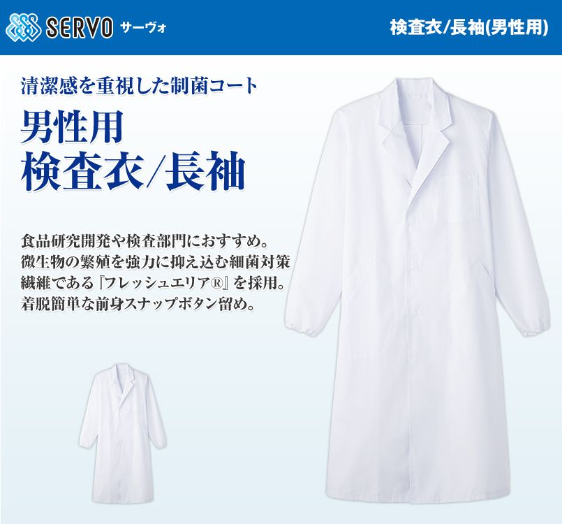 MR-210 Servo(サーヴォ) 検査衣/長袖 男性用