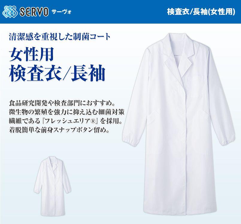 MR-220 Servo(サーヴォ) 検査衣/長袖 女性用