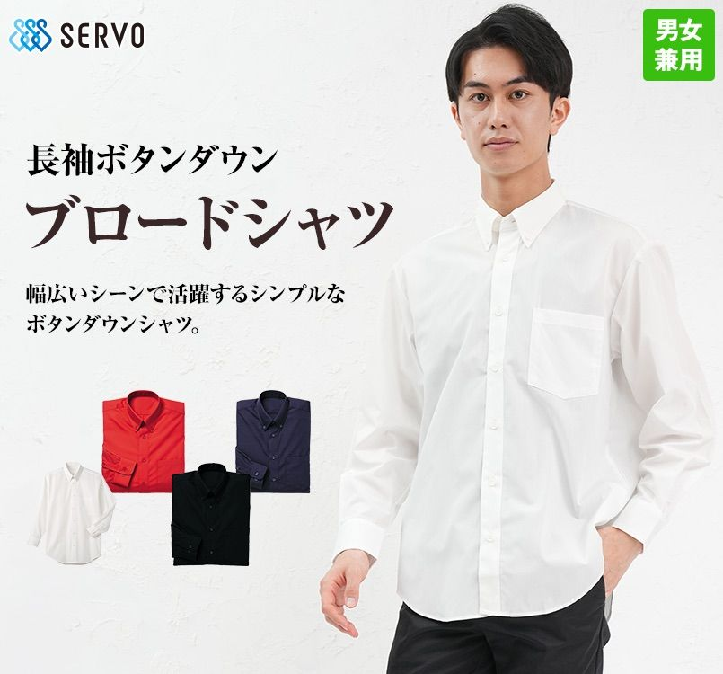 Y-5805 5806 5809 5810 Servo(サーヴォ) ブロードシャツ/長袖ボタンダウン(男女兼用)