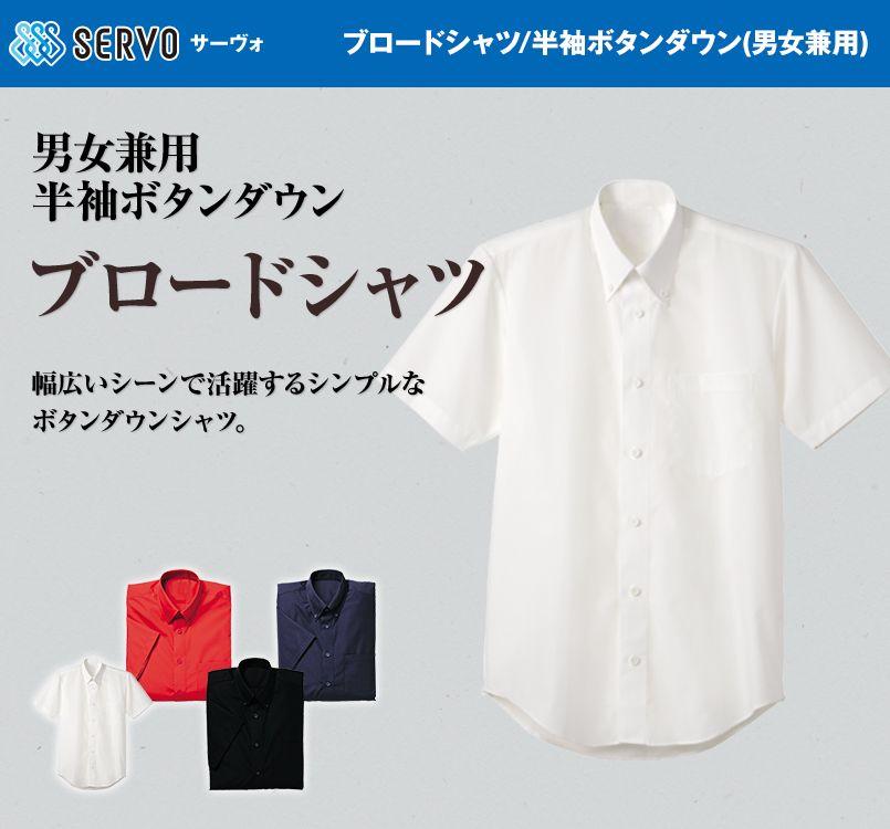 Y-5811 5812 5815 5816 Servo(サーヴォ) ブロードシャツ/半袖ボタンダウン(男女兼用)