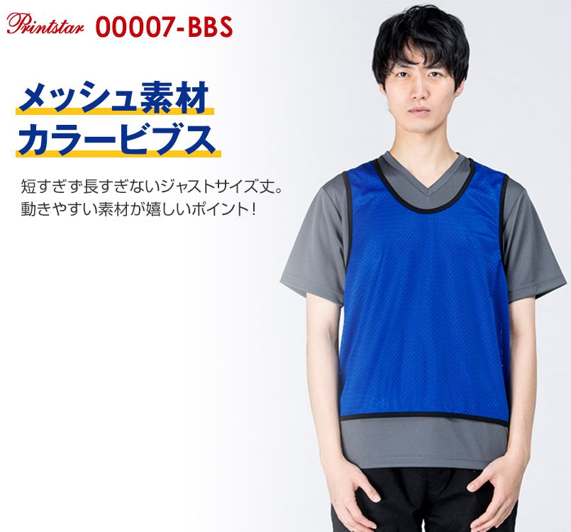 00007-BBS メッシュビブス(男女兼用)